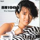 西暦1986/早見優