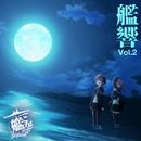 「劇場版 艦これ」オリジナルサウンドトラック『艦響 Vol.2』/亀岡 夏海