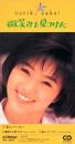 微笑みを見つけた/酒井法子(のりピー)
