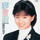 夢冒険/酒井法子(のりピー)