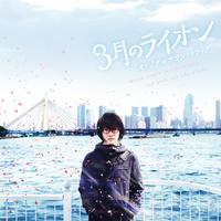 映画『3月のライオン』オリジナルサウンドトラック/音楽:菅野 祐悟