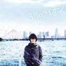 映画『3月のライオン』オリジナルサウンドトラック/菅野祐悟