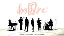 あの国まで/SPECIAL OTHERS & オオキノブオ (from ACIDMAN), ホリエアツシ (from STRAIGHTENER)