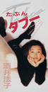 たぶんタブー/酒井法子(のりピー)