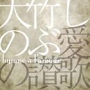 愛の讃歌/大竹しのぶ