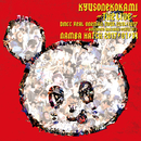 キュウソネコカミ -THE LIVE- DMCC REAL ONEMAN TOUR 2016/2017 ボロボロ バキバキ クルットゥー/なんばHatch (2017/01/31)/キュウソネコカミ