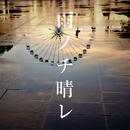 雨ノチ晴レ/スガ シカオ