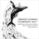 岸田繁「交響曲第一番」初演(Select)/京都市交響楽団