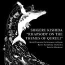 Quruliの主題による狂詩曲/京都市交響楽団