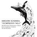 岸田繁「交響曲第一番」初演 (DSD 5.6MHz)/京都市交響楽団