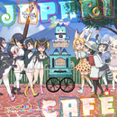 TVアニメ『けものフレンズ』ドラマ&キャラクターソングアルバム「Japari Cafe」/けものフレンズ