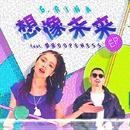 想像未来 feat. 鎮座DOPENESS EP/G.RINA
