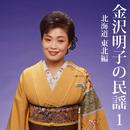 金沢明子の民謡(1) 北海道、東北編/金沢明子