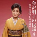 金沢明子の民謡(4) 関西、中四国、九州、沖縄編/金沢明子