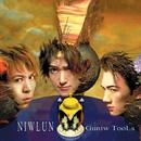 NIWLUN/Guniw Tools