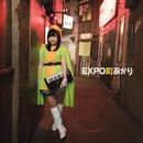 EXPO町あかり/町あかり
