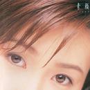 素顔(ノーメイク)/酒井法子 with L・リーガーズ