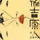 The 吉原/栄芝×近藤等則