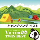 キャンプソング・ベスト/VARIOUS
