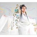 魅せられて(2004 Version)/ジュディ・オング