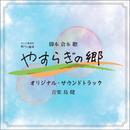 テレビ朝日系帯ドラマ劇場『やすらぎの郷』オリジナル・サウンドトラック/島 健