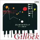 ギロック -ビギナーのためのピアノ小曲集 はじめてのギロック-/伊藤 仁美(ピアノ)