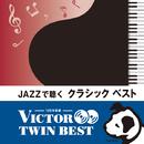 <ビクター TWIN BEST>JAZZで聴く クラシックベスト/トーマス・ハーデン・トリオ