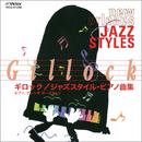 ギロック -ジャズスタイル・ピアノ曲集 ジャズピアニストのように-/グレンダ・オースティン(ピアノ)