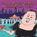 The Best of Gospel/亀渕 友香 & VOJA