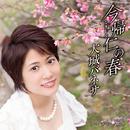 今帰仁(なきじん)の春/大城 バネサ