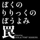 """罠 featuring SOIL&""""PIMP""""SESSIONS/ぼくのりりっくのぼうよみ"""