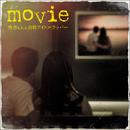 movie/秀吉 a.k.a. 自称アイドルラッパー