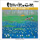 にほんのうた 心のうた 日本の歌曲ベスト/VARIOUS