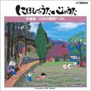 にほんのうた 心のうた 日本の唱歌ベスト20/VARIOUS