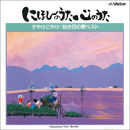 にほんのうた 心のうた 幼き日の歌ベスト30/VARIOUS