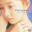 Paradise/高橋 由美子