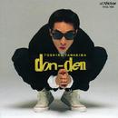 don−den/柳葉 敏郎