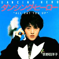 ダンシング・ヒーロー -ALL EAT YOU UP-/荻野目 洋子