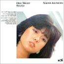 ONE NIGHT STAND/秋本 奈緒美