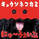 にゅ~うぇいぶ/キュウソネコカミ