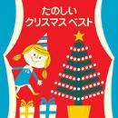 たのしいクリスマス・ベスト/VARIOUS