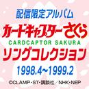 カードキャプターさくら ソングコレクション 1998.4~1999.2/VARIOUS