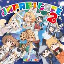 TVアニメ『けものフレンズ』キャラクターソングアルバム「Japari Cafe2」/けものフレンズ