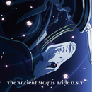 TVアニメーション「魔法使いの嫁」オリジナルサウンドトラック/松本淳一