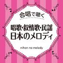合唱で聴く 唱歌・叙情歌・民謡 日本のメロディ/VARIOUS