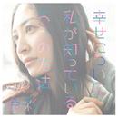 幸せについて私が知っている5つの方法/色彩/坂本 真綾