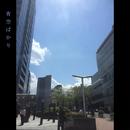 青空ばかり/斉藤 和義