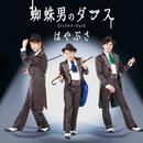 蜘蛛男のダンス(シングルバージョン)【Cタイプ】/はやぶさ