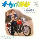 オートバイ野郎/田中 星児