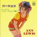 雨の御堂筋/アン・ルイス・ベンチャーズ・ヒットを歌う/アン・ルイス